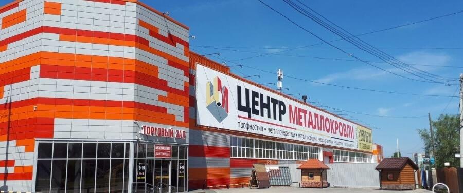 Самовывоз с производства или склада ТПК Центр Металлокровли