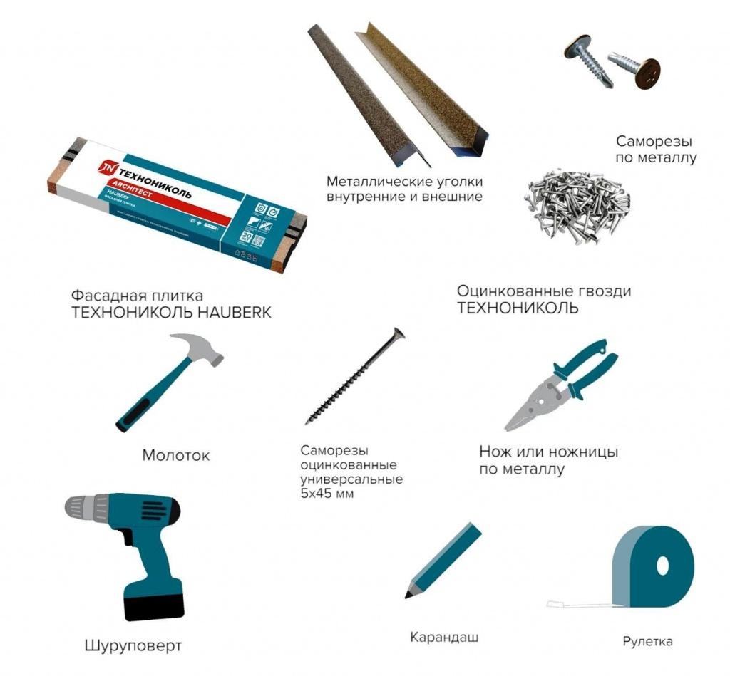 Инструменты для монтажа фасадной плитки HAUBERK