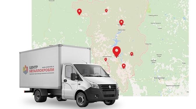 Локальная служба доставки ТПК Центр Металлокровли